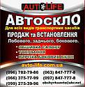 Лобовое стекло Mazda Xedos 6 (Седан) (1992-1999) |Автостекло Мазда Кседос 6 | Доставка по Украине | ГАРАНТИЯ, фото 8