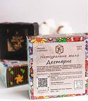 """""""Дегтярное мыло"""" от GZ 100 грамм"""