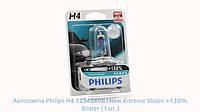Автолампа Philips H4 12342XVB1New X-treme Vision +130% Blister (1шт.)