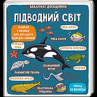Дитяча книга Підводний світ, Рут Мартін та Аллан Сандерс