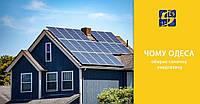 Домохозяйства Одесского региона активно переходят на солнечную электроэнергию