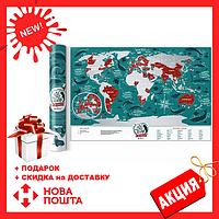 Скретч Карта Мира Travel Map ® Marine | карта путешествий | карта желаний | оригинальный подарок