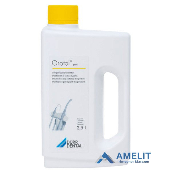 Оротолплюс(Orotol Plus,Durr Dental), 2,5л