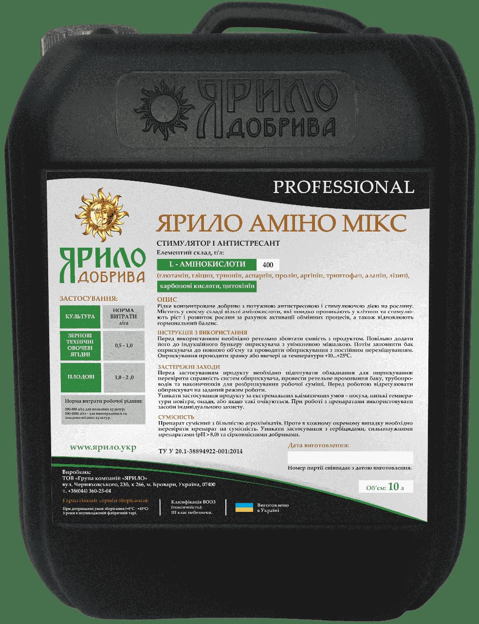 Микроудобрение Ярило Амино Микс - 1 л., 10 л.