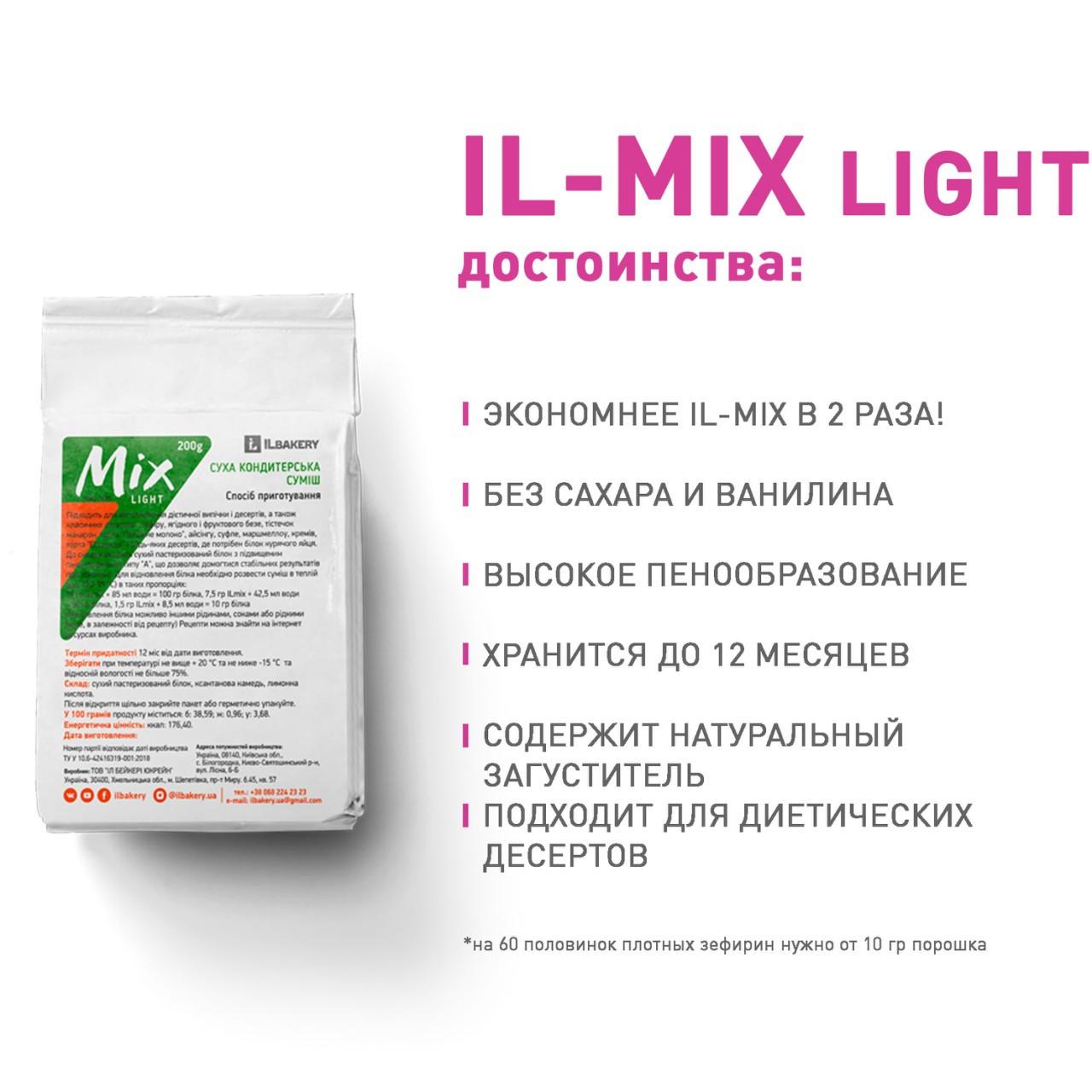 Сухая кондитерская смесь для зефира,суфле IL-mix 200 гр Лайт  - 06515