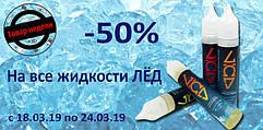 Распродажа жидкостей лёд