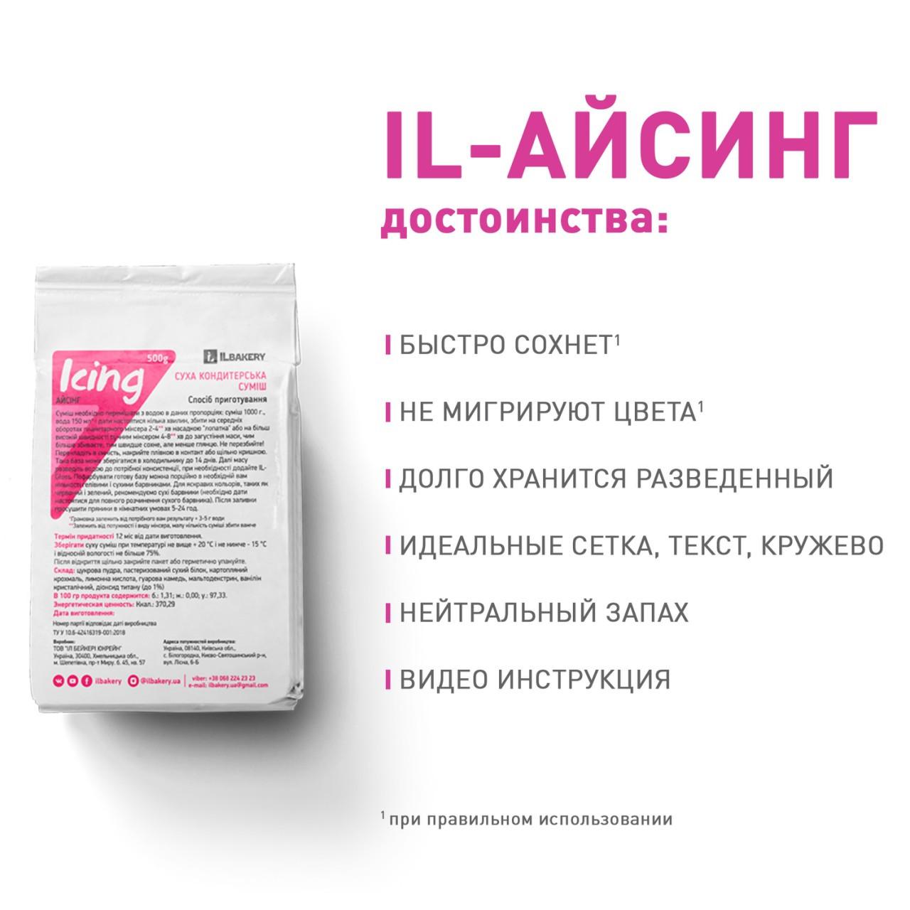Сухая кондитерская смесь IL-Айсинг 500гр  Россия-06516