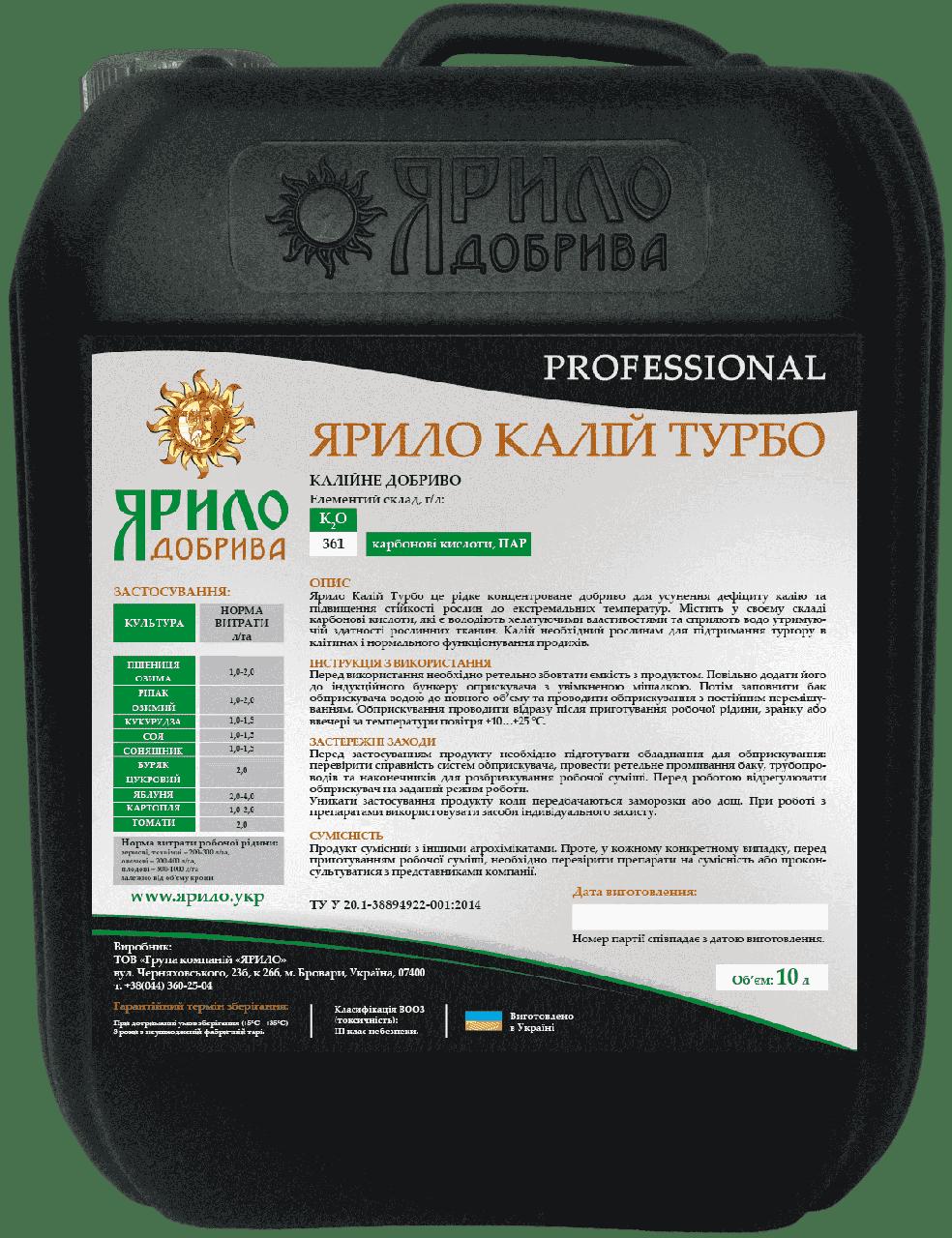 Микроудобрение PRO Ярило Калий Турбо - 1 л., 10 л.
