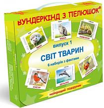 Подарочный набор карточек Мир животных на украинском (Світ тварин)