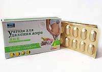 Ягода для удаления жира   Капсулы для похудения - 30 штук