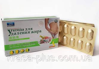 Ягода для удаления жира | Капсулы для похудения - 30 штук
