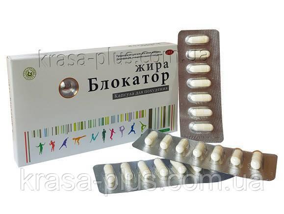 Капсулы для похудения Блокатор жира - 21 капсула