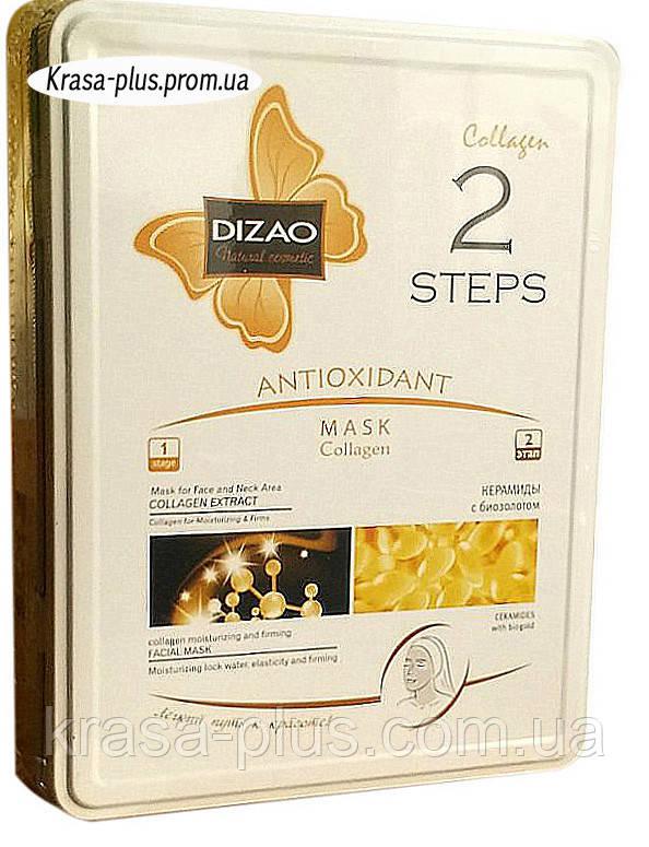 Dizao Коллаген антиоксидантная маска для лица и шеи - 10 шт