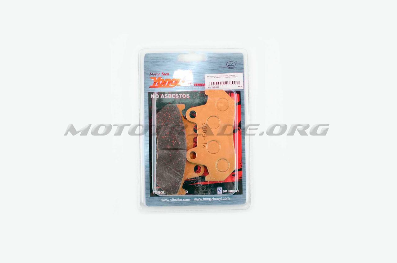 Колодки тормозные (диск)   Honda CB125   (желтые)   YONGLI PRO, компл.