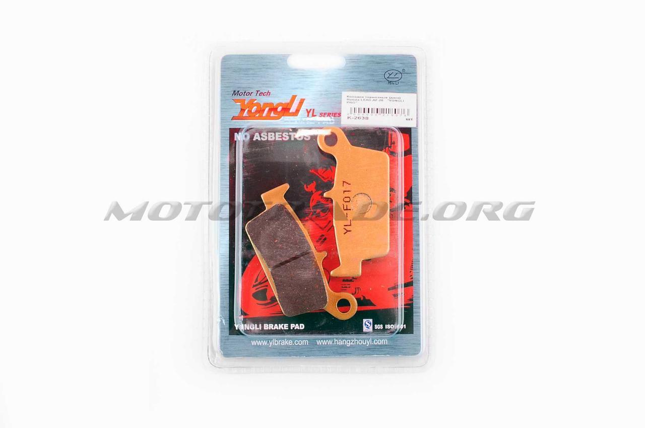 Колодки тормозные (диск)   Honda LEAD AF20   YONGLI PRO, компл.