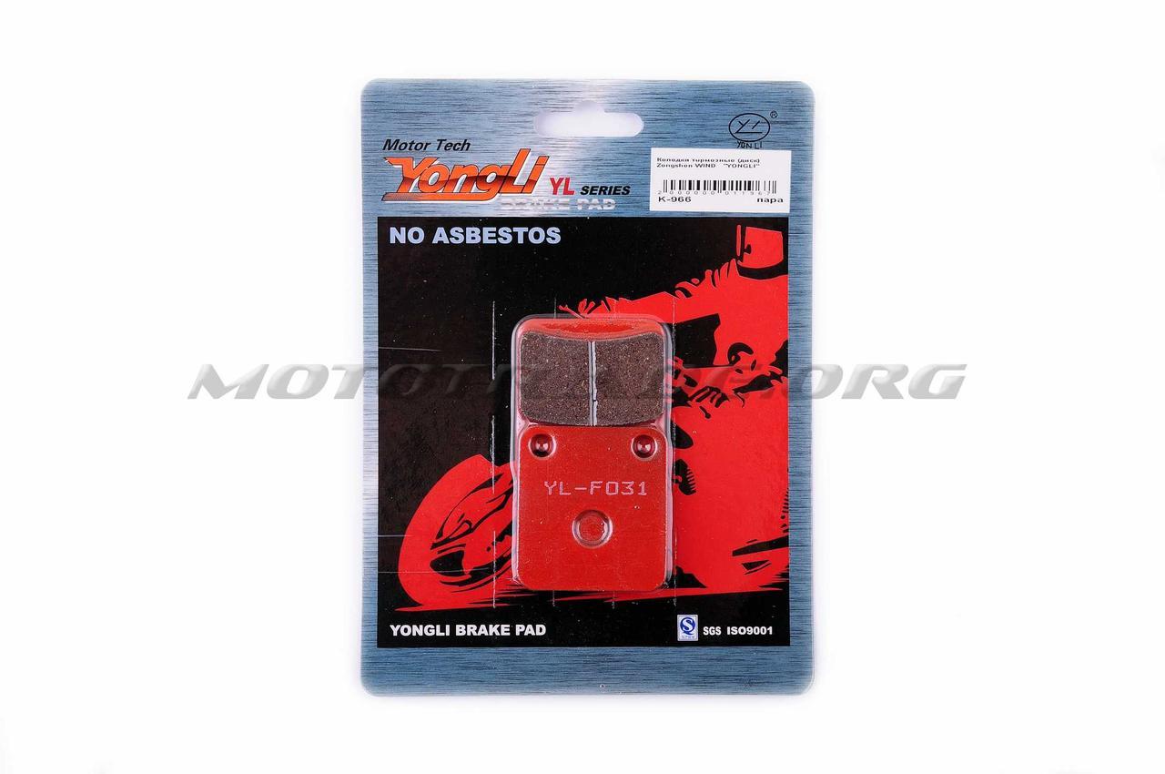 Колодки тормозные (диск)   Zongshen WIND/GY50-80   (красные)   YONGLI, компл.