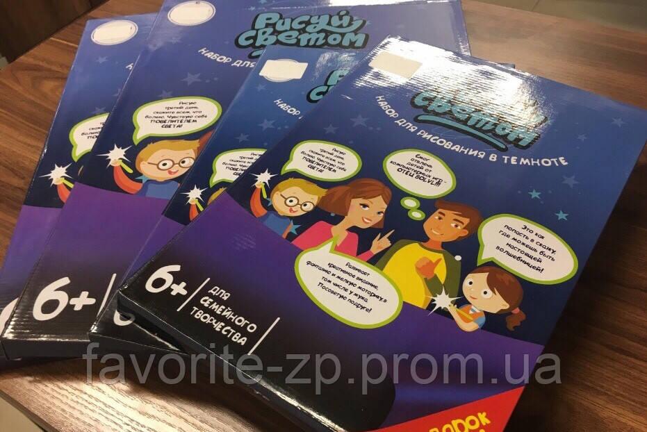 Рисуй Светом детский набор для рисования в темноте А3, А4 Новинка Хит!