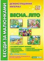 Набор плакатов Беседы по рисункам Весна/Лето (на украинском) 1042/13107010У