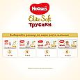 Трусики-подгузники Huggies Elite Soft Pants Mega 5 (12-17 кг), 56шт, фото 8