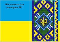 Обкладинка для паспорта герб
