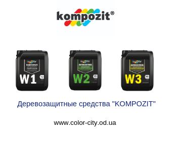 """Деревозащитные средства """"KOMPOZIT"""""""