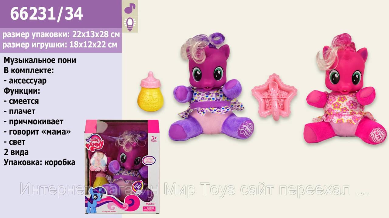 музыкальная игрушка детская Игрушка пони 66231/34 ,  музыкальная игрушка детская  в коробке  18*22*22,5 см.