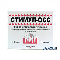 Стимул-ОСС, губка гемостатическая стоматологическая 11мм (Лужский завод Белкозин), 1 шт.