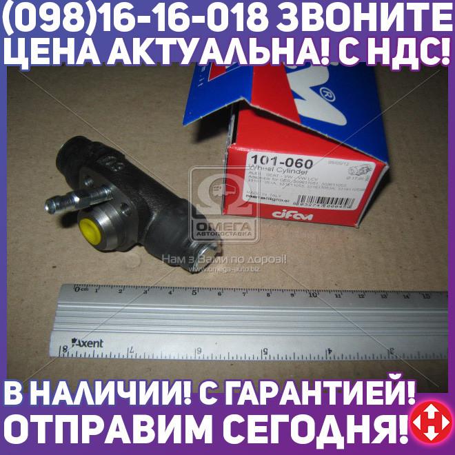 ⭐⭐⭐⭐⭐ Цилиндр тормозной рабочий (пр-во Cifam) 101-060