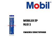 MOBIL cмазка пластичная MOBILUX EP 2 (0,39 кг)