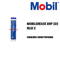MOBIL смазка пластичная MOBILGREASE XHP 222 (0,39 кг)
