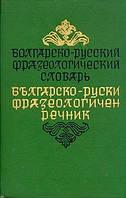 Болгарско-русский фразеологический словарь