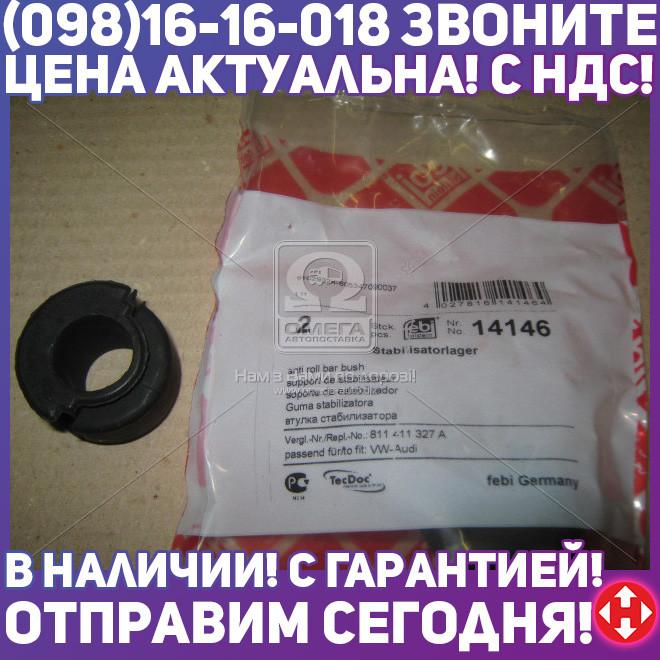 ⭐⭐⭐⭐⭐ Втулка стабилизатора AUDI, VOLKSWAGEN PASSAT 1.3-2.0 (85-89) передняя внутреняя (пр-во Febi) 14146