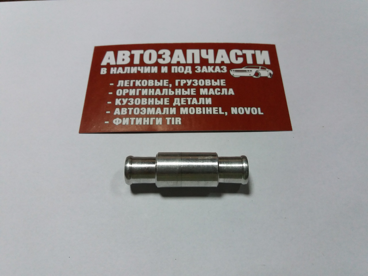 Клапан перепускной металлический Д=10