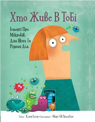 Хто живе в тобі. Історії про мікробів, для яких ти рідний дім. Книга Клер Імер