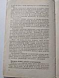 Загартовування організму та його роль у профілактиці захворювань В.І.Пальгов, фото 3