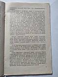 Загартовування організму та його роль у профілактиці захворювань В.І.Пальгов, фото 4