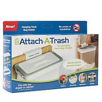Тримач для сміттєвих пакетів, Attach-A-Trash, навісний, тримач пакетів для сміття