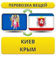 Перевозка Вещей из Киева в Крым!