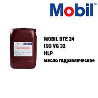 MOBIL масло гидравлическое DTE 24 (ISO VG 32 HLP)