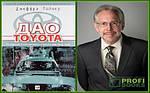 «Дао Toyota» – учимся быть успешными