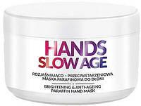 Парафиновая маска для рук Farmona Hands Slow Age Brightening & Anti-ageing Paraffin Hand Mask, 300 мл