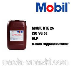 MOBIL масло гидравлическое DTE 26 (ISO VG 68 HLP)