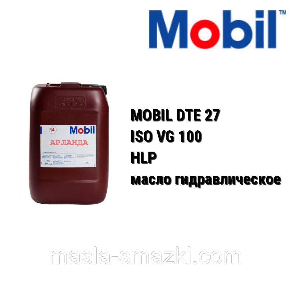 MOBIL DTE 27 Ultra масло гидравлическое ISO VG 100 HLP