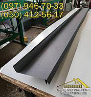 Отлив оконный из метала с полимерным покрытием, купить планку отлива, оконный отлив купить Киев