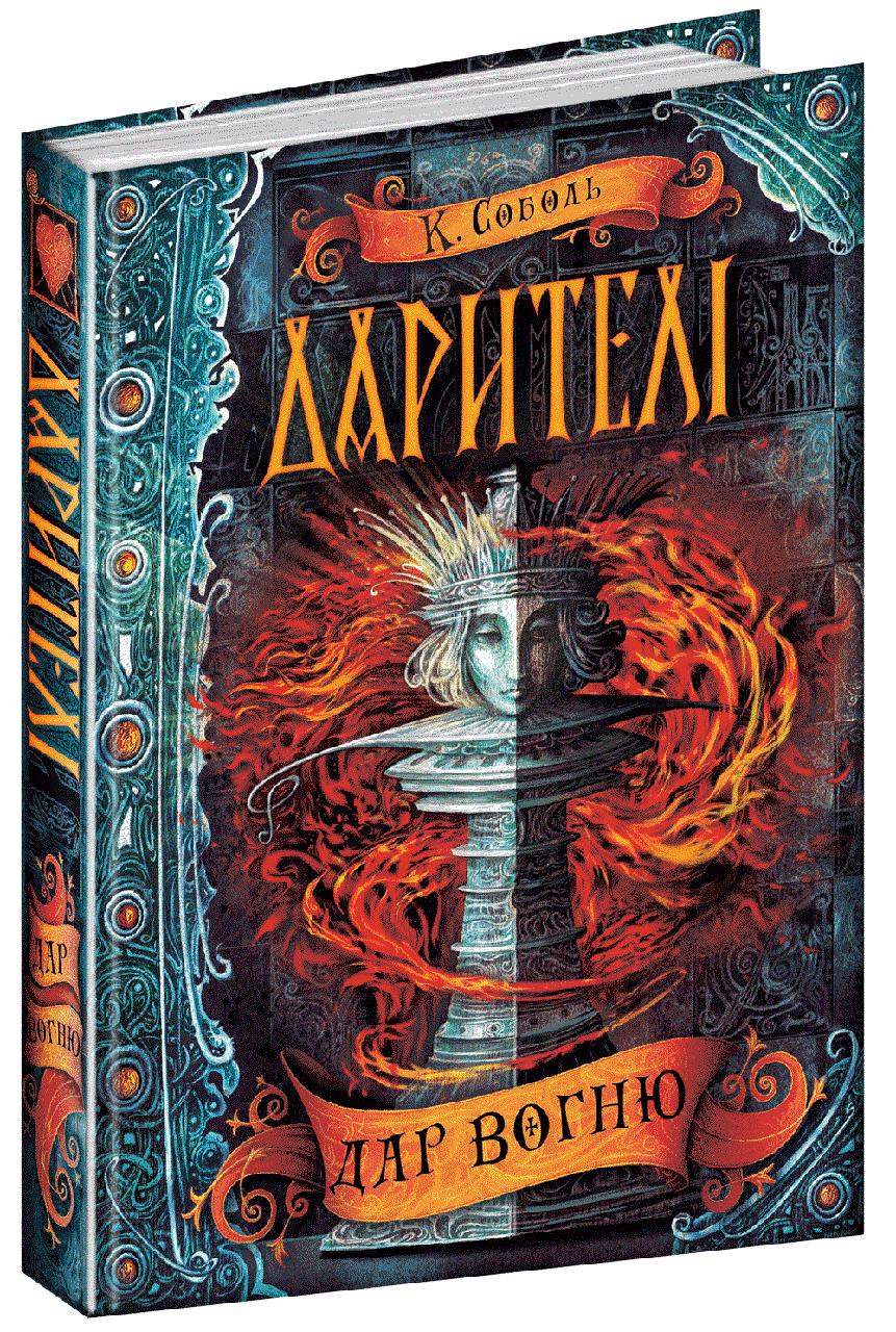 """Катерина Соболь """"Дарителі. Книга 1. Дар Вогню"""""""