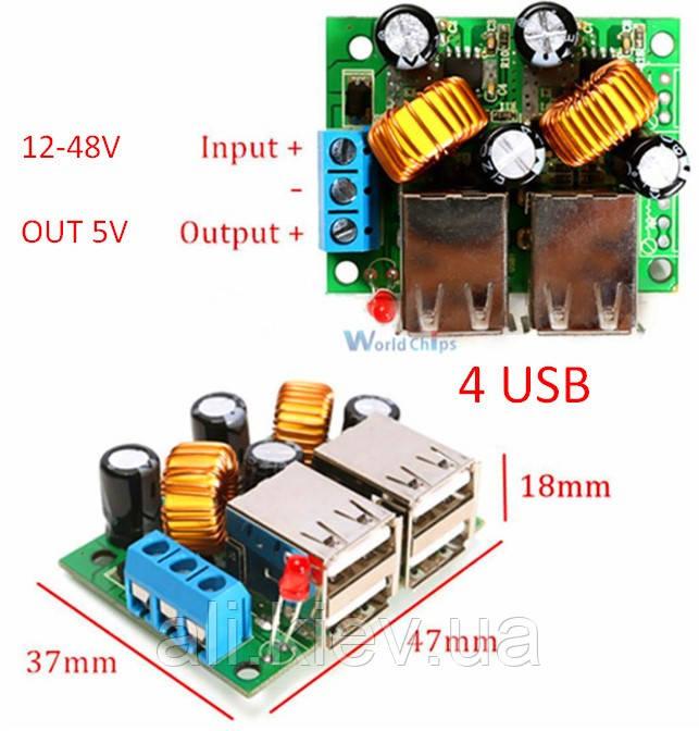 4 USB DC-DC step down Понижающий преобразователь 12-48В /5В.