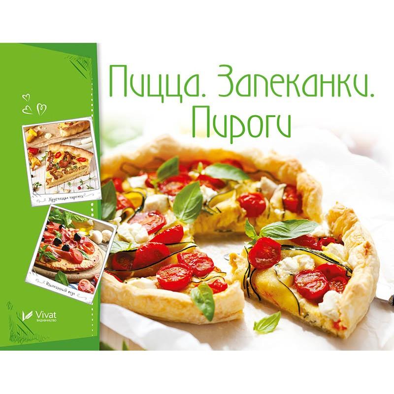Книга рецептов Пицца Запеканки Пироги Готовим вкусно Ирина Тумко