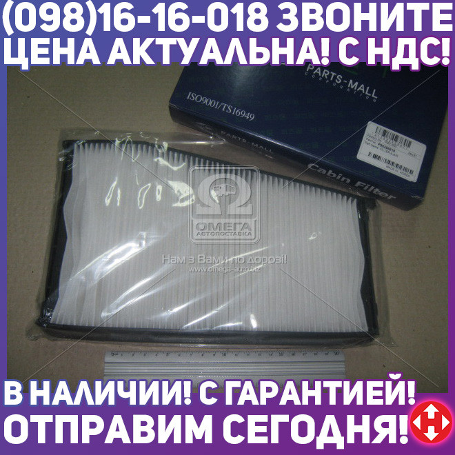 ⭐⭐⭐⭐⭐ Фильтр салона DAEWOO MAGNUS(V200) (пр-во PARTS-MALL) PMC-005