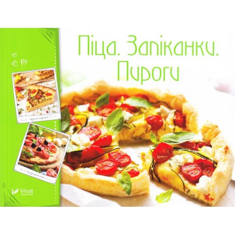 Книга рецептів Піца Запіканки Пироги Готуємо смачно Ірина Тумко