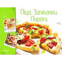 Книга рецептів Піца Запіканки Пироги Готуємо смачно Ірина Тумко, фото 1